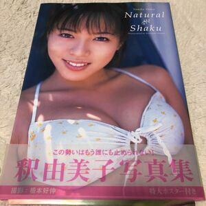 写真集 釈由美子
