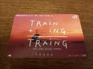 即決!使用済みオレンジカード JR東日本 TRAiNG