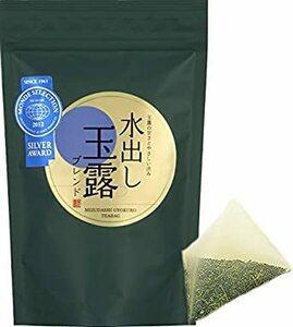 水出し玉露ブレンド「5gティーバッグ」(15ケ入り1袋) モンドセレクション銀賞受賞品