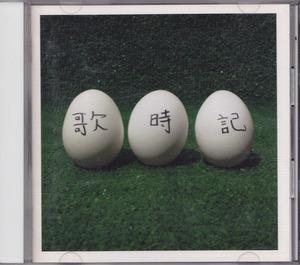 ゆず / 歌時記~ふたりのビッグ(エッグ)ショー篇~ /中古CD!!48929