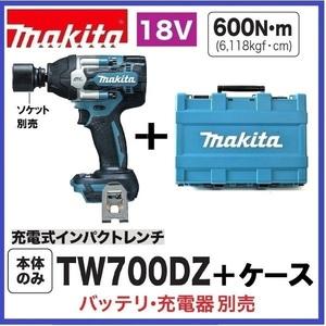 【限定1台】マキタ 18V 充電式インパクトレンチ TW700DZ (本体+ケース)