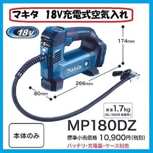 マキタ 18V 充電式空気入れ MP180DZ (本体のみ)