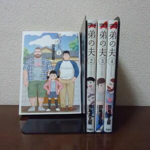 即日発送☆ 弟の夫 1~4巻 全巻セット ★田亀源五郎