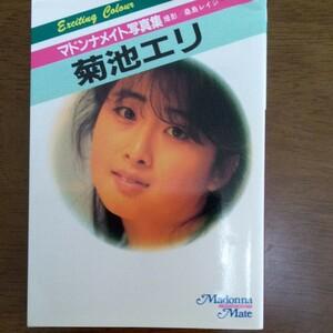 マドンナメイト写真集菊地エリ