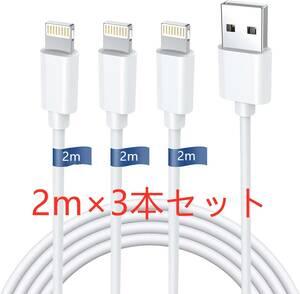 2m iPhone 充電ケーブル Lightning ケーブル Apple ライトニング 充電器 純正品質 iPhone/iPadに対応 2.4A 急速充電 2mが3本セット