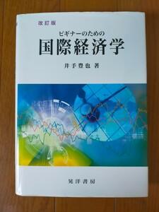 国際経済学