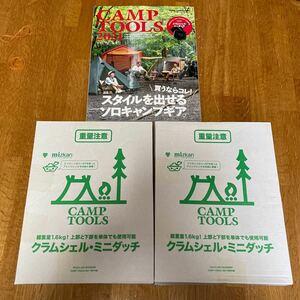 CAMP TOOLS 2021 キャンプツールズ付録SOLO用ミニダッチオーブン クラムシェルミニダッチ2個付き