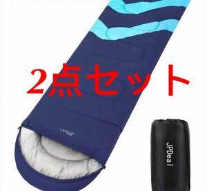 封筒型シュラフ 軽量 収納袋 寝袋シュラフ 2点セット