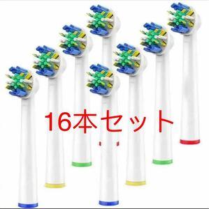 替えブラシ 電動歯ブラシ ブラウンオーラルB 互換 ブラシ ブラウン 歯垢 16本セット