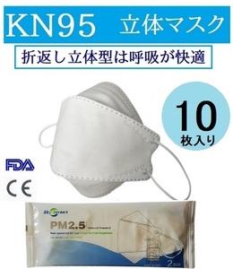 KN95マスク10枚 ダイアモンド形状 米国N95同等 FDA認証 CE認証 夏でも蒸れない 柳葉型 息苦しくない 口紅が付かない