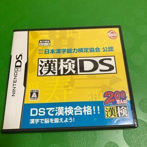 【DS】 財団法人日本漢字能力検定協会公認 漢検DS