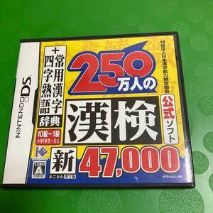 【DS】 財団法人日本漢字能力検定協会公式ソフト 250万人の漢検 とことん漢字脳