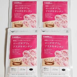 【シードコムス サプリメント】ローズサプリ&アスタキサンチン 約12ヶ月分(約3ヶ月x4袋)約1年分 サプリ 健康食品 送料無料