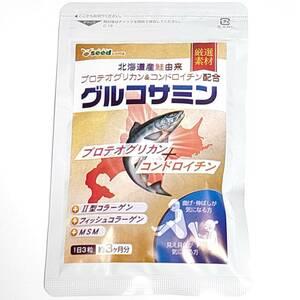 【シードコムス サプリメント】グルコサミン 北海道産鮭由来 プロテオグリカン&コンドロイチン配合 約3ヶ月分 サプリ 健康食品 送料無料