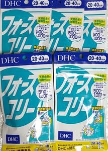 【DHC サプリメント】フォースコリー 100~200日分(20~40日分x5袋) ビタミンB類 コレウス フォルスコリーエキス サプリ 健康食品 送料無料