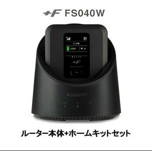 FS040W ホームキットセット