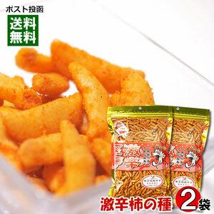 激辛マニア 辛さ爆発 柿の種ゴールド 225g×2袋まとめ買いセット おつまみ 珍味