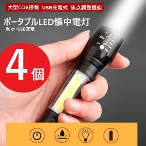 【4個セット】巨大COB 搭載 ハンディライト LED 懐中電灯 ペンライト 3モード USB 充電 防水 ズーム キャンプ 自転車 アウトドア 作業灯