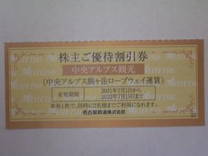 ラスト1枚!!◆駒ケ岳 ロープウェイ 運賃◆株主優待 割引券◆有効期限 2022.7.15迄◆送料63円