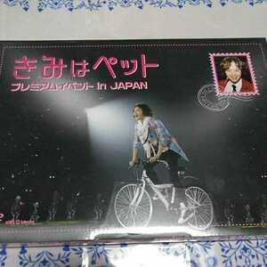 未使用DVD2枚組きみはペットチャン・グンソク キム・ハヌル