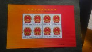 中国切手【中華人民共和国国章】=8面シート