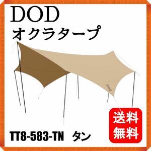 【新品】DOD オクラタープ TT8-583-TN タン ディーオーディー タープ ヘキサタープ オクタゴンタープ