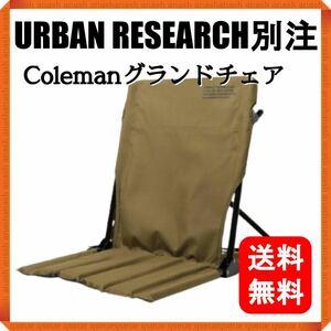 【新品】アーバンリサーチ×Colemanコラボ グランドチェア 2脚セット URBANRESARCH コールマン アウトドアチェア