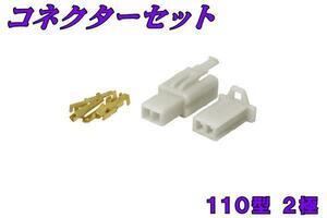 新品 コネクター110型 オスメス端子セット カプラー 2極