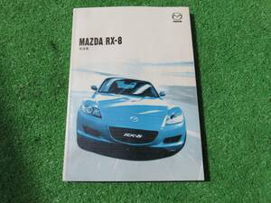 マツダ SE3P RX-8 取扱書 2003年2月 平成15年 取説