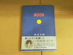 MOON 岸谷五朗の東京RADIO CLUB NAI NAI '91 そりゃなしだろ!!2 TBSラジオ編 f743