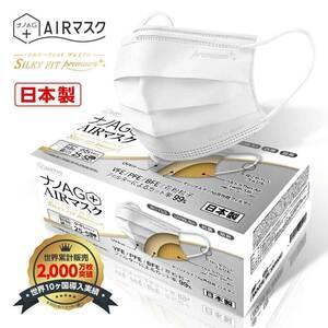 ナノAG AIR マスク 日本製 プレミアム 30枚入 個包装 小さいサイズ 使い捨て 不織布マスク N99 規格相当のフィルター 花粉 UV 99%カット