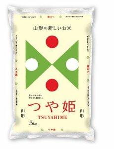 5kg 【精米】山形県産 白米 つや姫 5kg 令和元年産