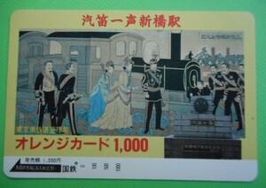 ★★一穴★★  国鉄・1000円券  < 汽笛一声新橋駅 >  オレンジカード