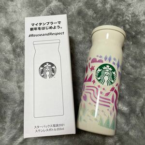【新品 未使用】 スターバックス スタバ ステンレスボトル