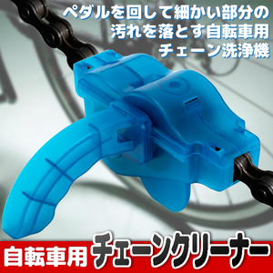 Bicycle chain cleaner bicycle pedal chain cleaning cleanser cleaning maintenance
