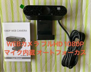 WEBカメラ ウェブカメラ フルHD 1080P マイク内蔵 自動フォーカス