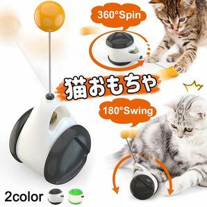 猫おもちゃ キャット用 ネコのおもちゃ バランススイング車 黒+白