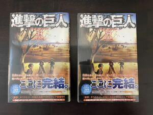 進撃の巨人 34巻 特装版 コンビニ限定版+書店限定版 Beginning Ending 2冊セット 未開封新品 最終巻 初版
