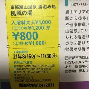 京都嵐山温泉 湯浴み処 風風の湯 クーポン券 割引券 11/30まで