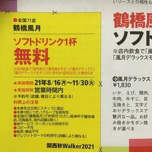 鶴橋風月 クーポン券 割引券 ソフトドリンク無料券 11/30まで