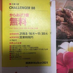 チャレンジャー エイティーエイト CHALLENGER 88 クーポン券 割引券 11/30まで