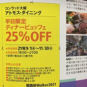 コンラッド大阪 アトモス・ダイニング 平日限定 ディナービュッフェ クーポン券 割引券 25%OFF 11/30まで