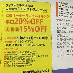 スイスホテル南海大阪 中国料理 「エンプレスルーム」 クーポン券 割引券 11/30まで