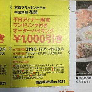 京都ブライトンホテル 中国料理 「花閒」(かかん) 平日ディナー クーポン券 割引券 11/30まで