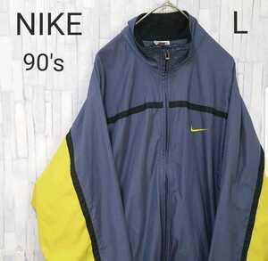 NIKE ナイキ トラックジャケット ナイロンジャケット ジャージ サイズL 90s 90年代 長袖 好配色 シンプルロゴ スウォッシュ 銀タグ 刺繍