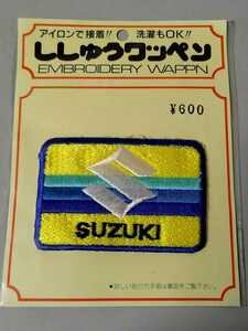 ししゅうワッペン SUZUKI スズキ 当時物 希少 昭和 GT380 GS400 RG250 GSX400F インパルス カタナ GSX-R GSX1100S ギャグ