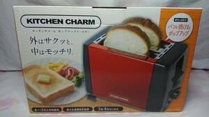 【送料無料】KITCHEN CHARM キッチンチャーム ポップアップトースター