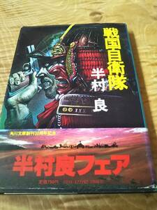 半村良「戦国自衛隊」1979年初版帯あり【送料無料】