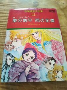 萩尾望都作品集14「続・11人いる!東の地平 西の永遠」【送料無料】