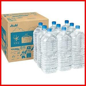 ★おすすめ★★パターン名(種類):#likeアサヒおいしい水天然水ラベルレスボトル2L×9本★ [ブランド] #like CCHU-104 アサヒ おいしい水